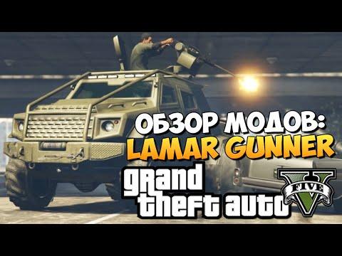GTA 5 Mods: Lamar Gunner - ЛАМАР С ПУЛЕМЕТОМ