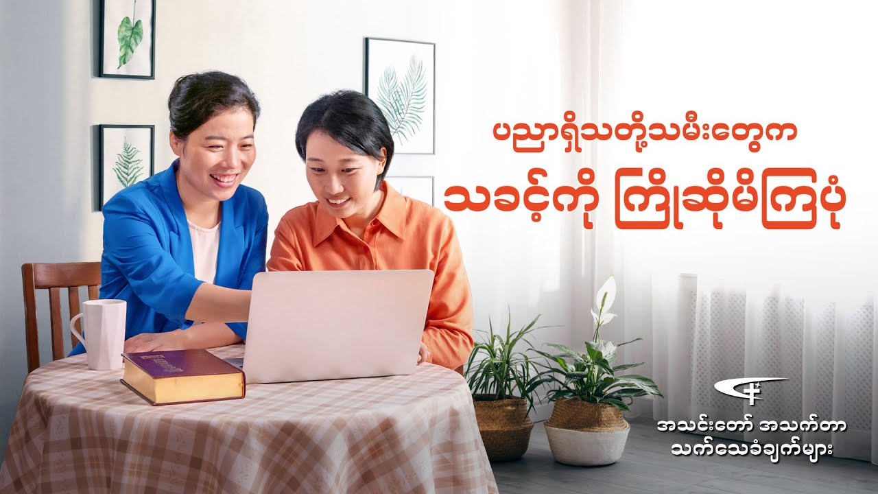 2020 Gospel Testimony in Burmese | ပညာရှိသတို့သမီးတွေက သခင့်ကို ကြိုဆိုမိကြပုံ