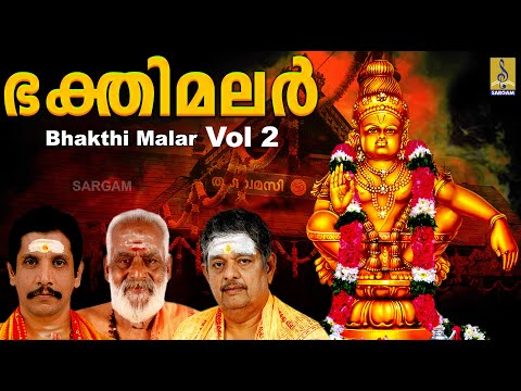 Bhakthi Malar Vol-2 Jukebox | T.S. Krishnamoorthi | Sreehari Bhajana Sangam
