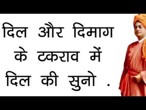 Swami Vivekananda Quotes With Audio For Students In HindiLife Cool Audio Quotes About Life