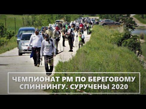 Чемпионат РМ по