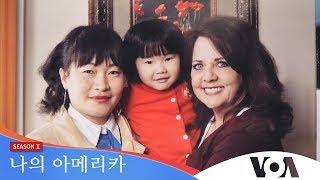 [나의 아메리카 2] 탈북민 홀리의 미국인 가족