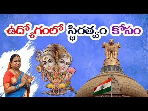 ఉద్యోగంలో స్థిరత్వం కోసం | Interesting Facts in Telugu Culture | G. Sitasarma Vijayamargam