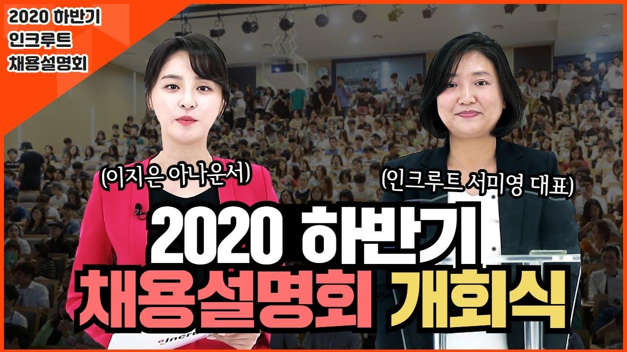 [2020년 하반기 인크루트 채용설명회] 개회사