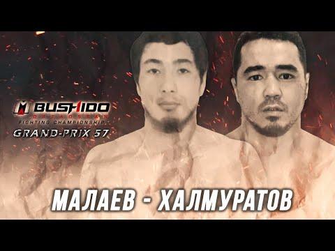 Талгат Халмуратов vs Мэлис Малаев\\Grand-prix Bushido Qazaqstan 5