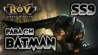 ROV Batman เทคนิคการออกของ SS9 วิเคราะห์ไอเทมทุกชิ้น By ChampPABA