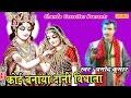 कोई बनाया दानी विधाता Promod Kumar Hindi Satsangi प्रातः Bhajan