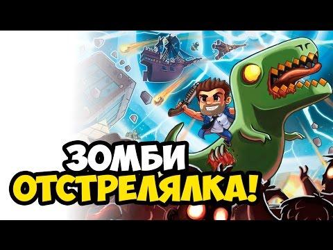 Zombie Age 3 ☯ ЗОМБИ ОТСТРЕЛЯЛКА! ☯