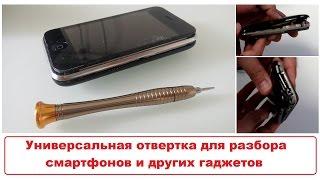 Неоригинальный аккумулятор раздавил iPhone, или обзор отвертки для разбора телефонов