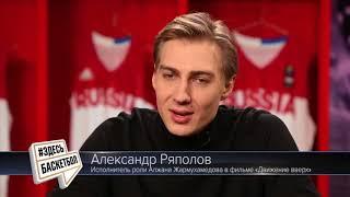 Актеры «Движение вверх» рассказывают о первом в истории российском фильме о баскетболе.