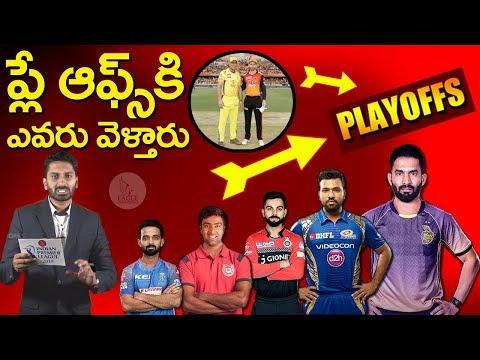 ప్లే ఆఫ్స్ కి చేరబోయే ఆ రెండు టీమ్స్ ఏవంటే   IPL 2018 Playoffs Teams Prediction   Eagle Media Works