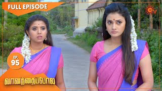 Vanathai Pola - Ep 95 | 07 April 2021 | Sun TV Serial | Tamil Serial