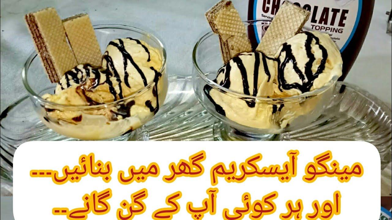 Mango ice cream 2020| homemade mango icecream recipe in hindi & urdu |3 ingredients icecream by skss