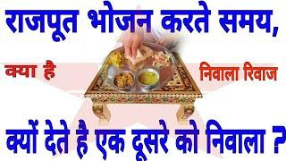 राजपूत भोजन करते वक़्त,क्यों देते है एक दूसरे को निवाला? rajputo ka niwala riwaj || rajasthan tour