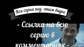 Бразильский сериал Любовь к жизни 3 серия, русская озвучк
