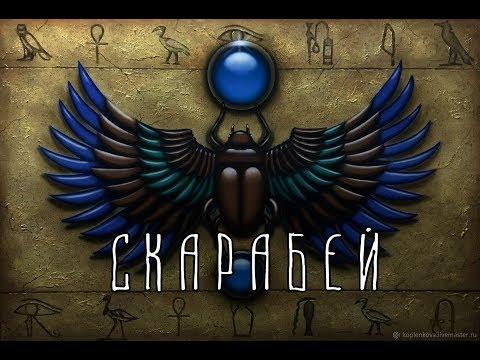 Египетская мифология | Скарабей