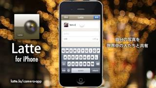 「Latte camera」アプリ