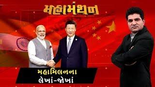 Mahamanthan: Narendra Modi - Xi Jinping ની મુલાકાતથી બંને દેશને કેટલો ફાયદો ? | VTV Gujarati