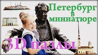 3D ПАЗЛЫ Петербург в миниатюре. ОБЗОР!
