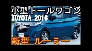【トヨタ 新型 小型トールワゴン】新型 ルーミー bB ラクティス後継車種 2016年11月8日発売!