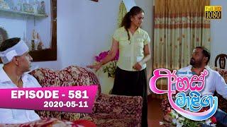 Ahas Maliga | Episode 581 | 2020-05-11 Thumbnail