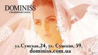 Салон свадебной и вечерней моды Dominiss в Харькове