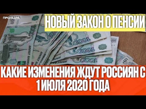 Новый закон о пенсии: какие изменения ждут россиян с 1 июля 2020года