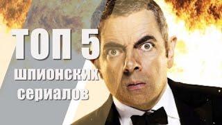 ТОП 5 шпионских сериалов