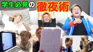 【徹夜力勝負】一夜漬け以外禁止!◯◯語のテストを明日行います!!!