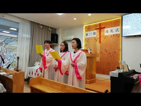 第11期洗礼式 特別賛美