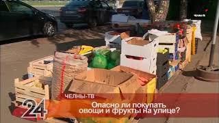 Опасно ли покупать овощи и фрукты на улице?