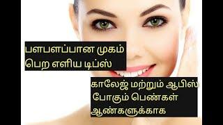 ஒரே முறையில் உங்கள் முகம் வெண்மை பெறும் permanently / 100 % natural SKIN BLEACHING for glowing skin