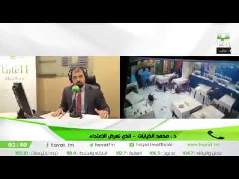 الدكتور محمد الذيابات يشرح ماحصل معه مع افراد من بحث جنائي اربد