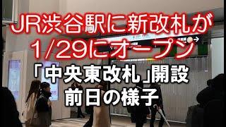 JR渋谷駅「中央東改札」供用開始前日の様子 2020年1月28日