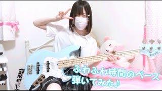 【けいおん!】ふわふわ時間のベース弾いてみた【ちいぱん】 ちいぱんchiipan