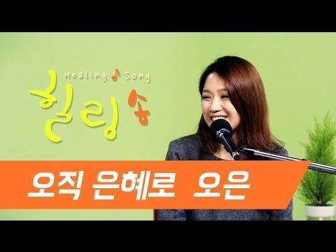 [CMTV] 이정림의 힐링송 - 오은 (1)