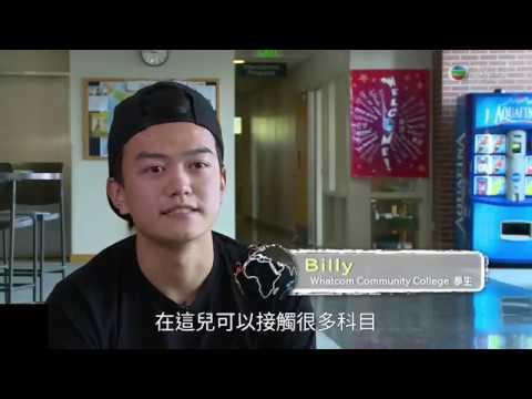 [麗斯美國留學中心 Litz USA Student Service] 20171205 TVB 升學無疆界 Academia Without Borders