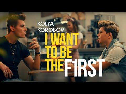 Kolya Korobov - I Want To Be The First
