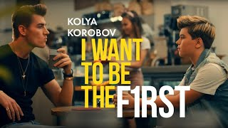 Kolya Korobov - I Want To Be The First