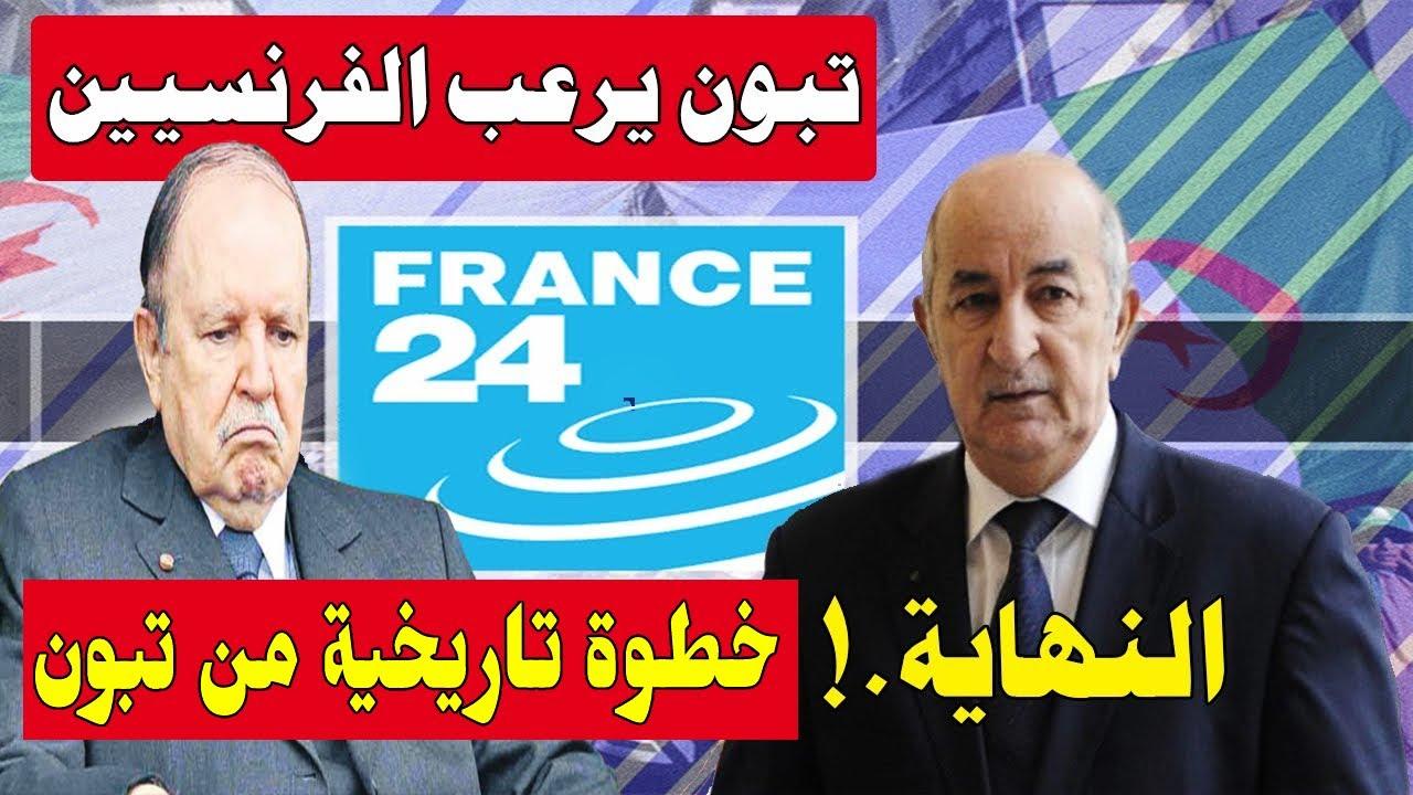 عاجل الجزائر..الرئيس تبون يفعلها و ينفذ وعده الذي قطعه لكل الجزائريين  ويفاجئ الكل!