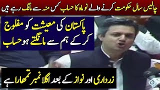 Pakistani Economy Vs Pakistani Politics...Hammad Azhar Speech Today | Neo News