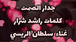 جدار الصمت من كلمات الشاعر راشد شرار غناء الفنان سلطان الريسي