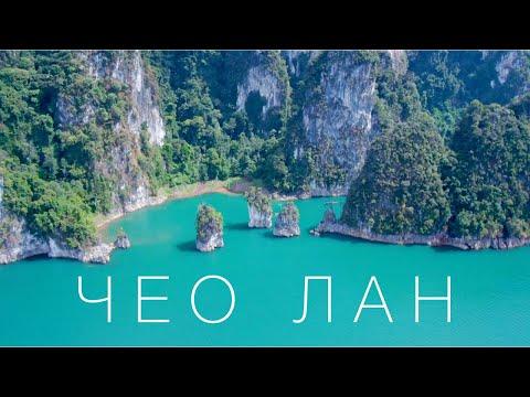 Чео Лан невероятное озеро, где захочешь остаться. Парк Као Сок