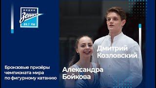 Интервью В гостях Александра Бойкова и Дмитрий Козловский 08 09 2021