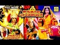 Meendum Amman Angala Parameswari |Super Hit Tamil Full Movie HD|Tamil Amman Movie|Tamil Grapics Film