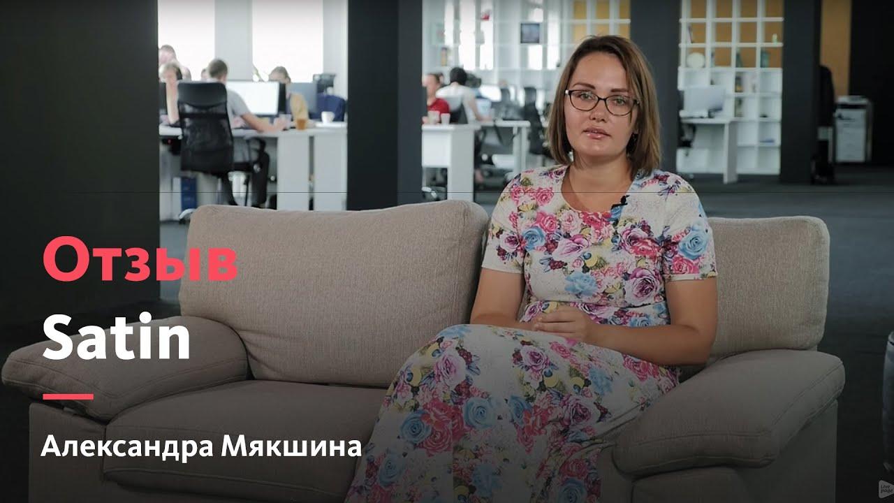 Отзыв о LivePage — Александра Мякшина, Satin