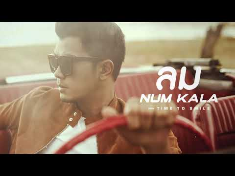 ลม - NUM KALA「Official Audio」