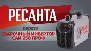 видео Сварочный инвертор Ресанта САИ 190ПРОФ купить в Екатеринбурге