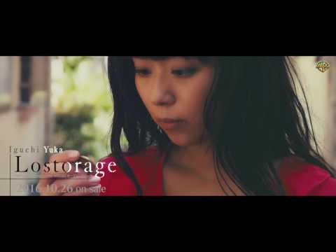 井口裕香_「Lostorage」_MUSIC VIDEO_試聴(TVアニメ「Lostorage incited WIXOSS」OP)