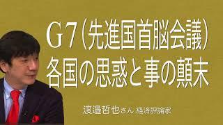 [渡邉哲也さん] G7(先進国首脳会議)各国の思惑と事の顛末